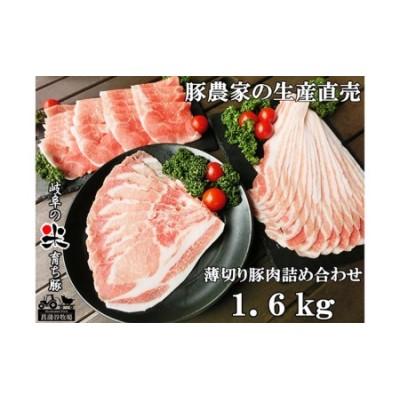 家族で営む豚農家の生産直売 薄切り豚肉詰め合わせ 1.6kg