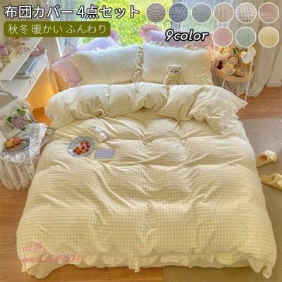 布団カバー シーツ 枕カバー 掛布団カバー 4点セット かわいい 通気性いい 寝具 手触りいい ふわふわ