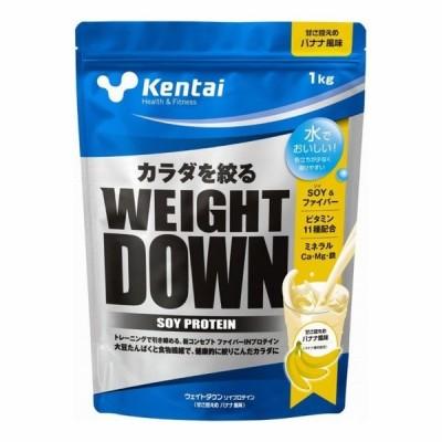 ケンタイ WEIGHT DOWN SOYプロテイン バナナ味 1kg (K1241) プロテイン