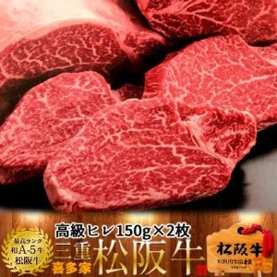 松阪牛 ギフト ステーキ 極上ヒレ150g×2枚[特選A5]ヒレステーキ 三重県産 高級 和牛 ブランド 牛肉 通販 人気
