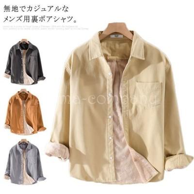 カジュアルシャツ メンズ 冬服 長袖シャツ トップス 裏起毛 シャツ 裏ボア 無地 厚手 ボアシャツ 防寒 あったか 秋冬