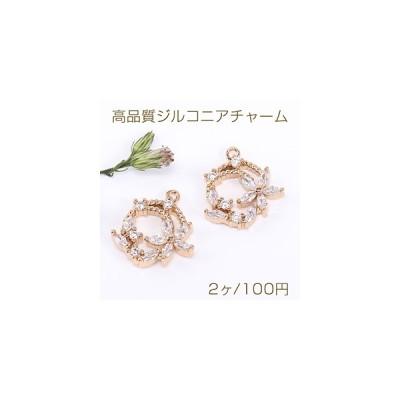 高品質ジルコニアチャーム 花輪 1カン 12×13.5mm ゴールド【2ヶ】