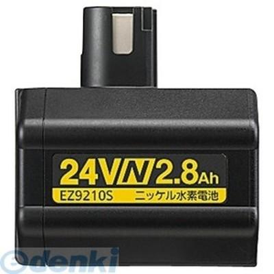 パナソニック(Panasonic) [EZ9210S] ニッケル水素電池パック(Nタイプ・24V) EZ-9210S