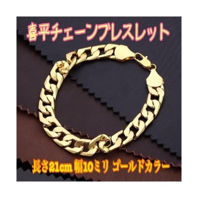 ゴールドカラー 幅10mm 喜平チェーン ブレスレット メンズ レディース ルード系 B系 ダンス HIP HOP ヒップホップ K-POP