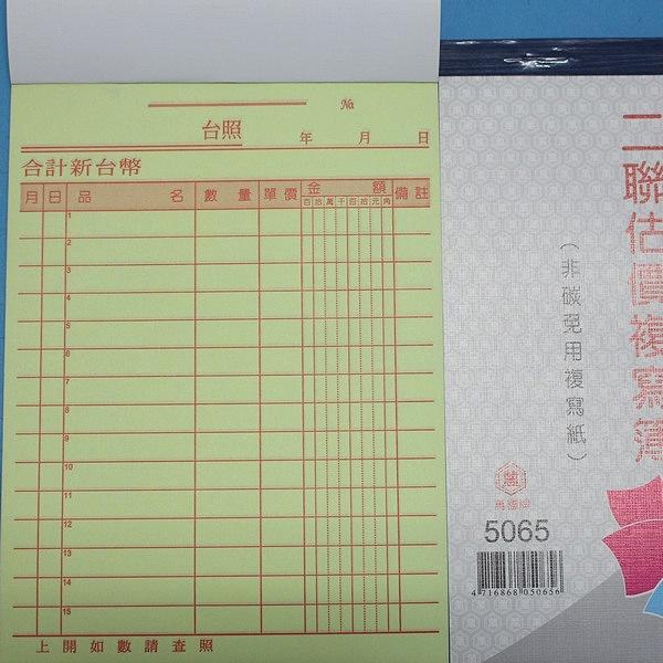 萬國牌 5065 二聯複寫簿 36開直式估價單(22組)/一包20本入{定24}~送貨單 非碳免用複寫紙