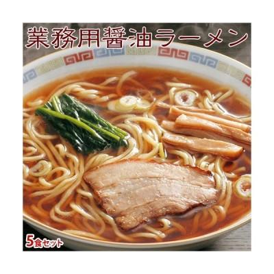 らーめん 麺 ラーメン 業務用 具付き麺 醤油ラーメン スープ具材付き 5食セット 夜食 朝食