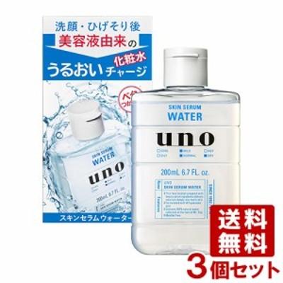 ウーノ(UNO) スキンセラムウォーター 化粧水 200mL×3個セット ノンメントール 資生堂(SHISEIDO) 送料込
