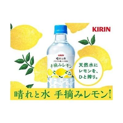 キリン 晴れと水 手摘みレモン 550ml PET×24本