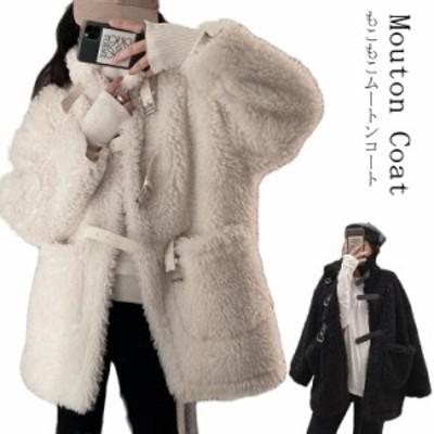 もこもこ コート ムートンコート レディース フェイク ムートン コート 毛皮 コート ボア コート ムートン コート ファー