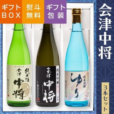 日本酒 飲み比べ ギフト 会津中将 3種セット 720ml×3本 鶴乃江酒造 福島 ふくしまプライド。体感キャンペーン(お酒/飲料)