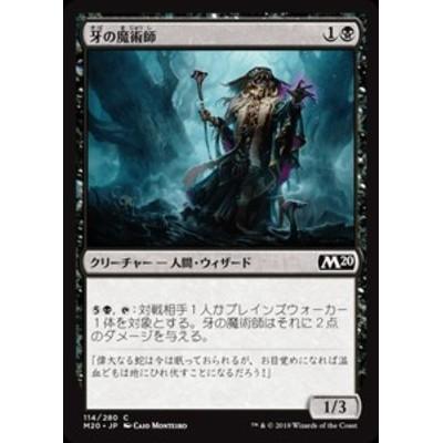 MTG マジック:ザ・ギャザリング 牙の魔術師(コモン) 基本セット2020(M20-114) | 日本語版 クリーチャー 黒