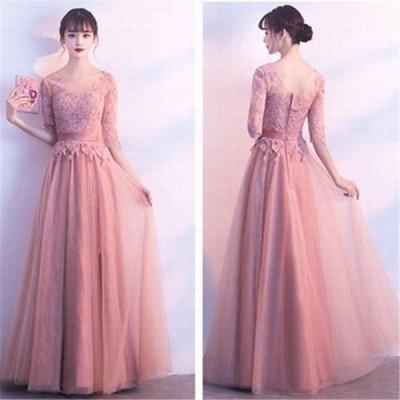 パーティードレスロング丈ウェディングドレス Aラインピンク刺繍 チュール袖ありXSSMLXLXXL6サイズ選択可