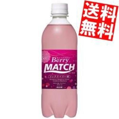【送料無料】大塚食品 MATCH ベリーマッチ 500mlペットボトル 24本入big_dr