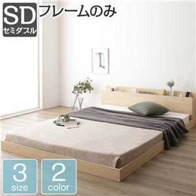 ds-2151091 ベッド 低床 ロータイプ すのこ 木製 棚付き 宮付き コンセント付き シンプル モダン ナチュラル セミダブル ベッドフレーム