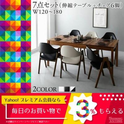 ダイニングテーブルセット 6人用 天然木ウォールナット材モダンデザイン伸縮式ダイニングセット 7点セット テーブル+チェア6脚 W120-180 5000442947