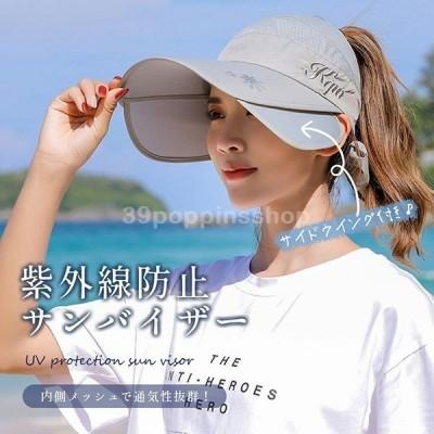 サンバイザー レディース UVカット 帽子 サイドウイング ゴルフ ワイド テニス おしゃれ