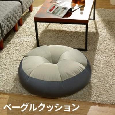 おいしいカタチ ベーグルクッション 【送料無料】  大きい クッション おしゃれ 座布団 ビーズ かわいい 安い 日本製 激安
