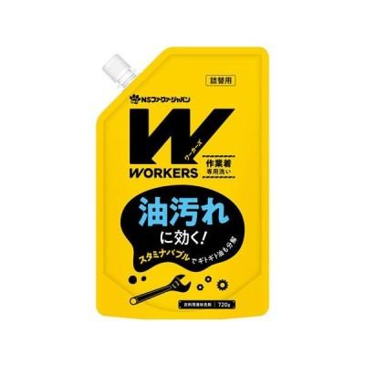 WORKERS 作業着専用 液体洗剤 詰替 720ml