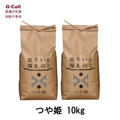 井上農場の特別栽培米 山形県産 つや姫 10kg 5kg×2袋 お取り寄せ お米 精米 ごはん 白米 産地直送