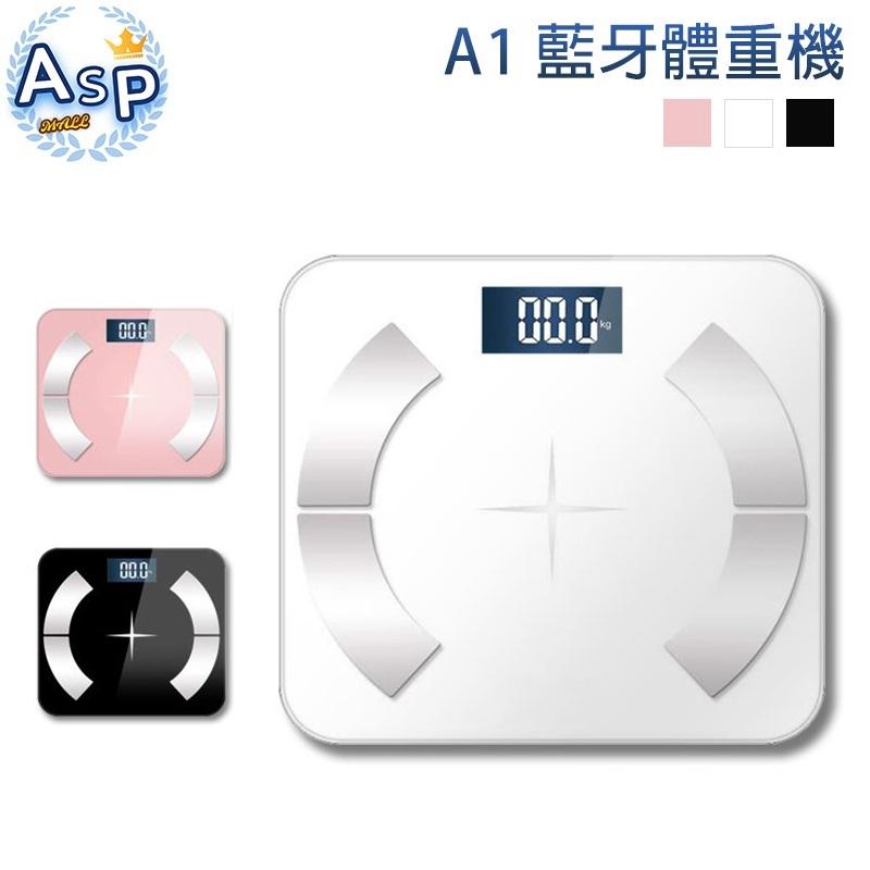 A1智能LED精準數據體重計 藍芽APP  鋼化玻璃 圓角設計 防爆 體重秤 體重機 電子秤 準確測量