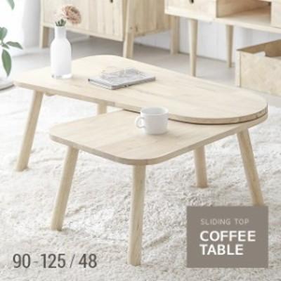 センターテーブル おしゃれ 伸長式 120 幅90~125cm 送料無料 ローテーブル テーブル 一人暮らし モダン 北欧 ウッド 木 無垢 ダイニング