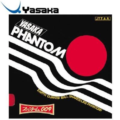 【メール便対応】ヤサカ ファントム009 B18-90