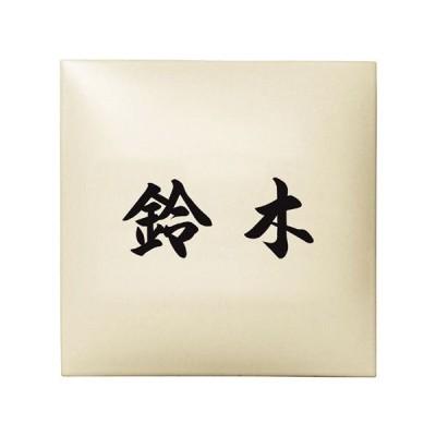 エクスタイル タイル表札クライム EAR-1-101(黒) ※ かわいい タイル 表札 サイン ※