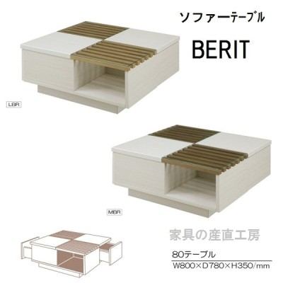 <BERIT>90幅 センターテーブル<正規ブランド品>検品発送 リビングテーブル 正方形デザイン 引出し付 木部2色 <ベリト>【産地直送価格】