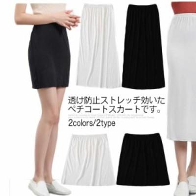送料無料《》チラ見せ防止に欠かせない!ペチコート スカート 38cm 68cm インナー 下着 aライン チラ見せ防止 ウエストゴム シンプル 無