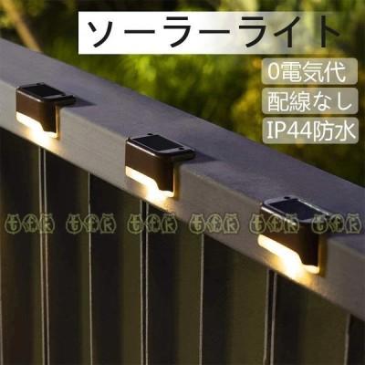 ソーラーライト ガーデンライト 屋外 自動点灯 デッキライト 4セット おしゃれ LED 防水 LED ソーラーランプ アウトドア 警告 ウォームライト 階段 門灯 通路 庭