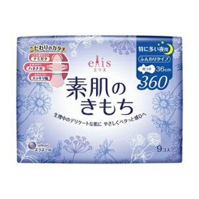 【大王製紙】 エリス Megami 素肌のきもち 特に多い夜用 360 羽つき 9枚入 (医薬部外品) 【衛生用品】