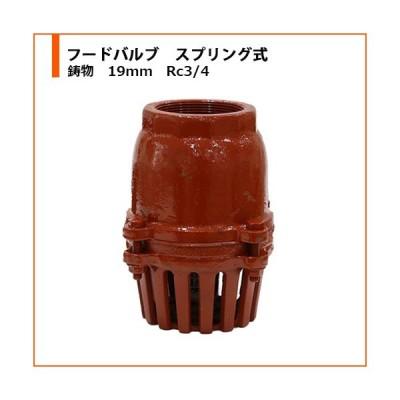 土木用 農業用 排水 継手 フードバルブ FV スプリング式 鋳物 イモノ 19mm Rc3/4