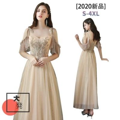 フォーマルドレス ロングドレス ドレス結婚式 レディース ワンピース 二次会ドレス 大きいサイズ ドレス ワンピース