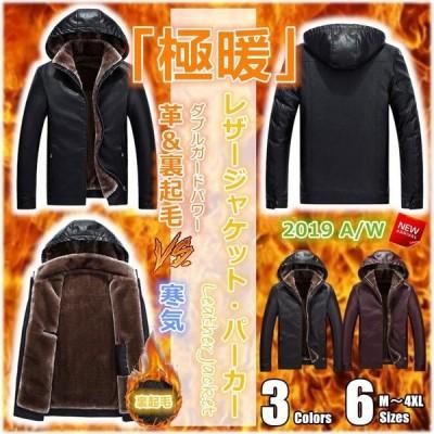 レザージャケット 裏起毛 メンズ レザーコート レザーパーカー 革ジャン 革ジャケット フード付き 防寒着 PU 帽子付き 防寒 防風 極暖 耐磨