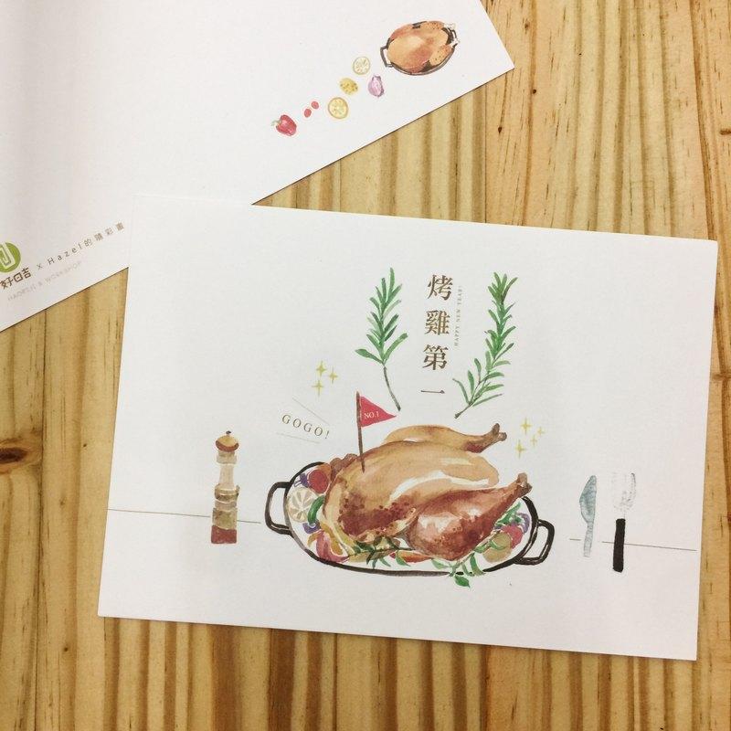 雞年賀新年明信片 - 烤雞第一