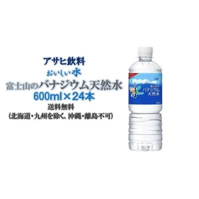 アサヒ飲料 おいしい水 富士山バナジウム天然水600ml×24本 送料無料(北海道・九州を除く、沖縄・離島不可)