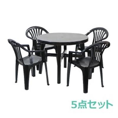 送料無料 ガーデンチェア ガーデンテーブル 5点セット ガーデンセット ポリプロピレン製 PP ブラック ガーデンテーブル&チェアー4脚 軽量