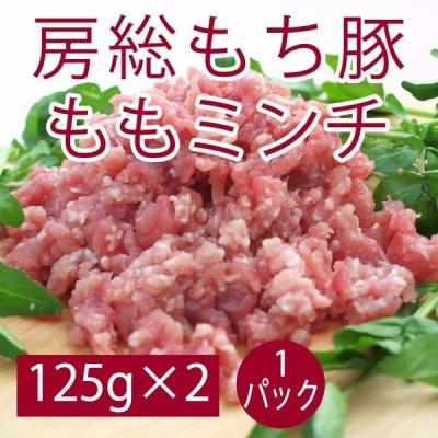 豚肉 国産 ポイント消化 豚ももミンチ ひき肉 千葉県産 房総もち豚 ミンチ 125g×2  1パック  送料別