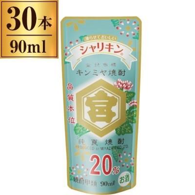宮崎本店 20%キンミヤ シャリキンパウチ 90ml×30