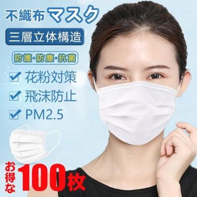 マスク 100枚 在庫あり 入荷 箱 不織布マスク 99%カット フィルター ボックス 花粉対策 三層構造 男女兼用 ウィルス対策 ますく 普通サイズ(KZ-2)