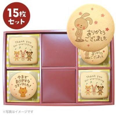 転勤 退職 お菓子 あいさつ シンプルなメッセージクッキー15枚セット(箱入り)お礼・ギフト 個別包装