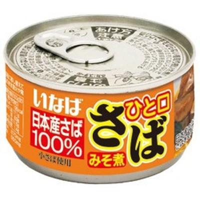 【送料無料(一部地域を除く)】いなば食品 ひと口さばみそ煮 115g×24缶