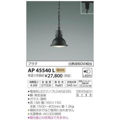 コイズミ照明 配線ダクトレール用 LEDペンダント STEAMER(スチーマー)  白熱球60W相当  AP45540L