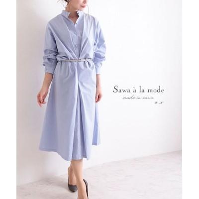 【サワアラモード】 タックデザインが素敵なコットンシャツワンピース レディース ブルー F Sawa a la mode