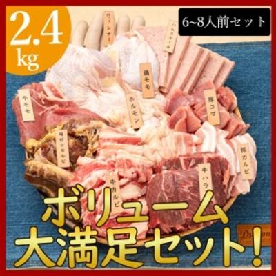 焼肉用お肉セット 厳選肉もりもりセット 10種類 食べ比べ 2.4kg 6~8人前 焼肉 BBQ お得 牛カルビ 味付けカルビ 牛ハラミ 牛モモ 豚カル