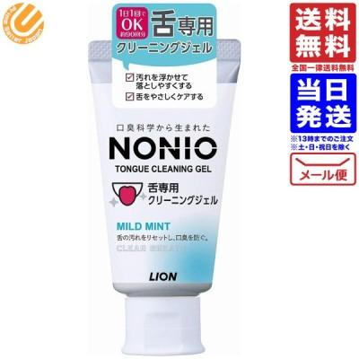 NONIO 舌専用クリーニングジェル 45g 送料無料 単品