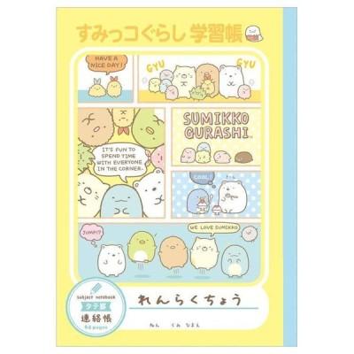 すみっコぐらし 連絡帳タテB5 NY30602 ★ハッピースクール★