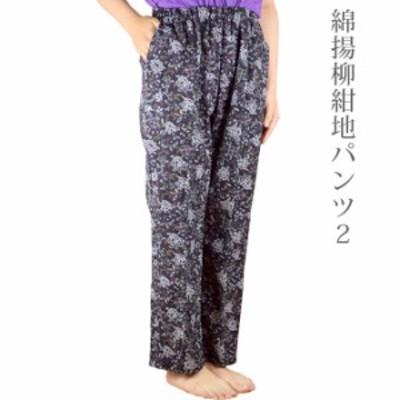 綿揚柳紺地パンツ2 LL/3L スラックス 大きいサイズ シニアファッション モンスラ 50代 60代 70代 80代 90代 おばあちゃん 高齢者