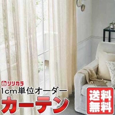 カーテン&シェード リリカラ オーダーカーテン FD Elegance FD53374 レギュラー縫製仕様 約1.5倍ヒダ