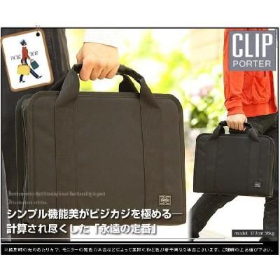 クリップ ブリーフケース フルオープン 吉田カバン ポーター PORTER CLIP ビジネスバッグ ビジネスカバン 550-08960 WS